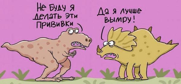 антипрививочные динозавры